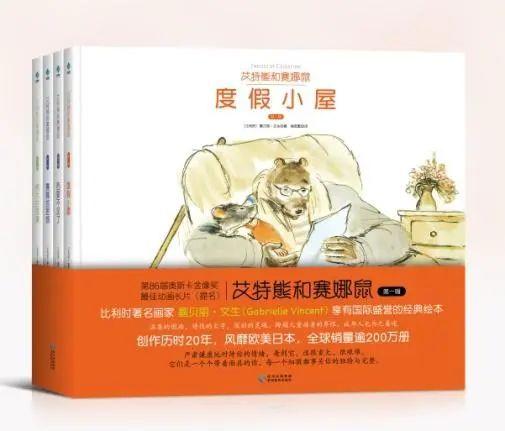 《艾特熊和赛娜鼠》:绘本里的爱和温柔,爸爸妈妈也想全部都给你
