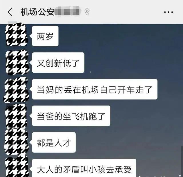 爸爸坐飞机走了,妈妈开车跑了!宁波机场2岁男童崩溃大哭,网友全怒了