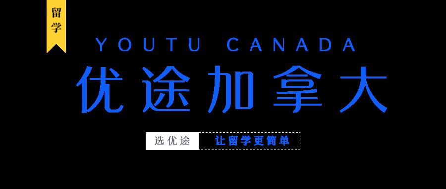 加拿大商务管理专业