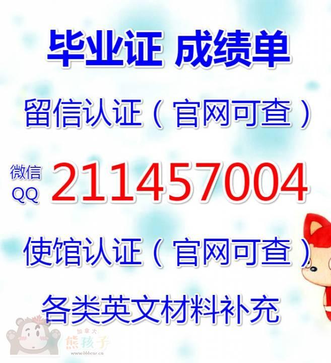 微信/Q:211457004 办理荜業证、诚績单、使馆证明、回国证明